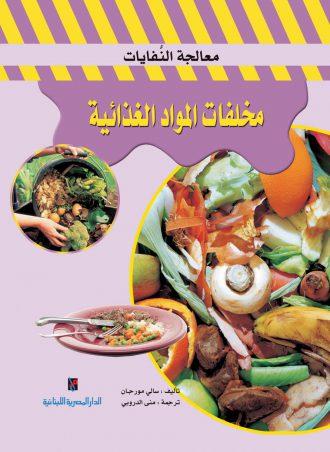 مخلفات المواد الغذائية سالي مورجان
