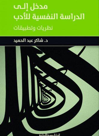 مدخل إلى الدراسة النفسية للأدب شاكر عبد الحميد