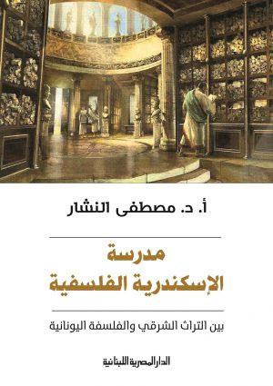 مدرسة الإسكندرية الفلسفية مصطفى النشار