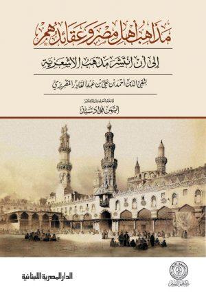 مذاهب أهل مصر وعقائدهم تقي الدين أحمد بن علي المقريزي