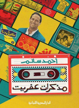مذكرات عفريت أحمد سالم