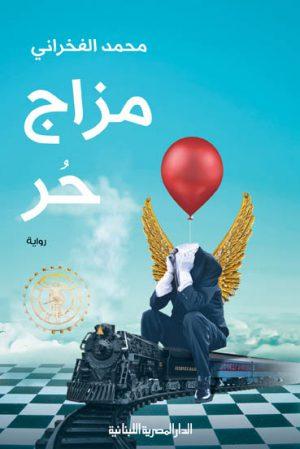 مزاج حر محمد الفخراني