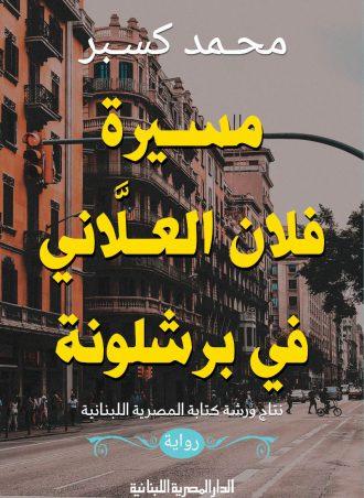 مسيرة فلان العلاني في برشلونة محمد كسبر