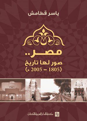 مصر صور لها تاريخ ياسر قطامش