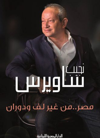 مصر من غير لف ودوران نجيب ساويرس