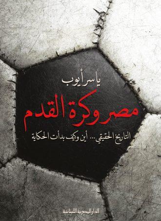 مصر وكرة القدم ياسر أيوب