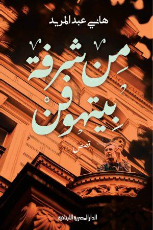 من شرفة بيتهوفن هاني عبد المريد