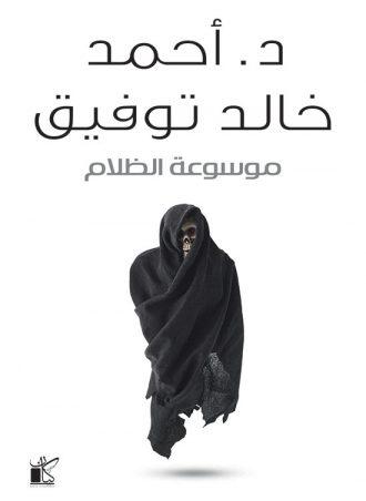 موسوعة الظلام أحمد خالد توفيق