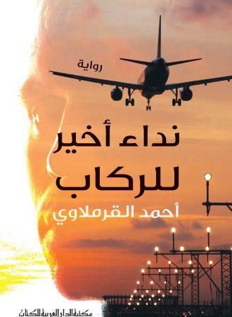 نداء أخير للركاب أحمد القرملاوي