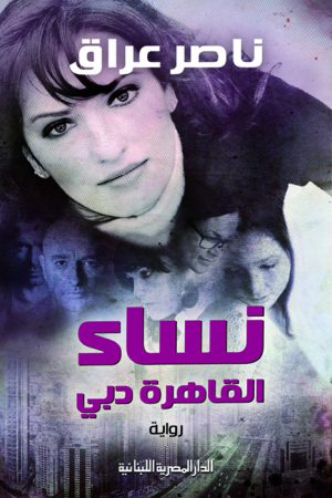 نساء القاهرة - دبي ناصر عراق
