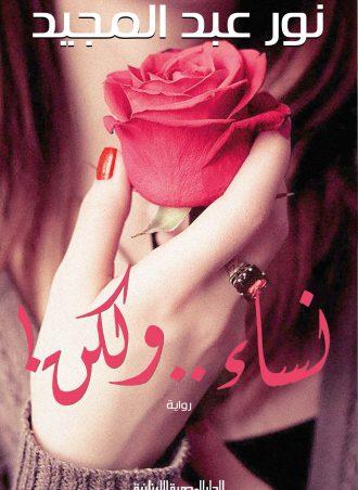 نساء ولكن! نور عبد المجيد