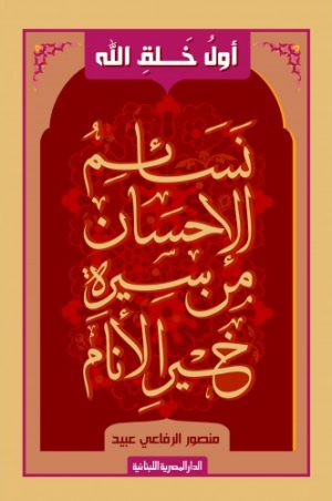 نسائم الإحسان من سيرة خير الأنام منصور الرفاعي عبيد