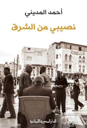 نصيبي من الشرق أحمد المديني