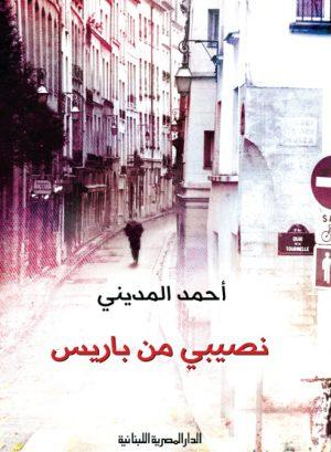 نصيبي من باريس أحمد المديني