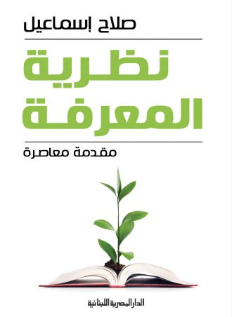 نظرية المعرفة صلاح إسماعيل