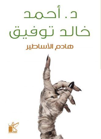 هادم الأساطير أحمد خالد توفيق
