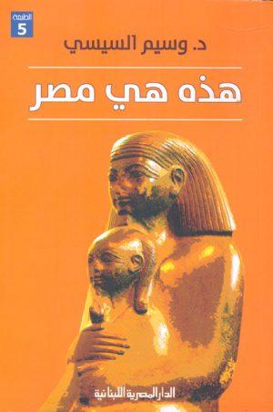 هذه هي مصر وسيم السيسي