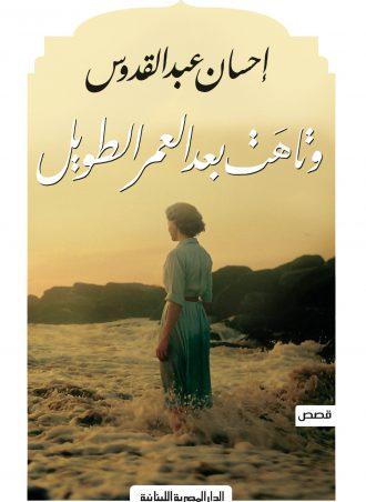 وتاهت بعد العمر الطويل إحسان عبد القدوس
