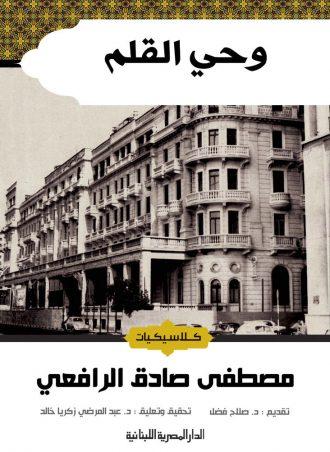 وحي القلم مصطفى صادق الرافعي