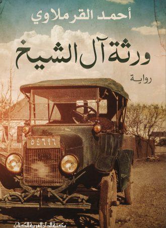 ورثة آل الشيخ أحمد القرملاوي