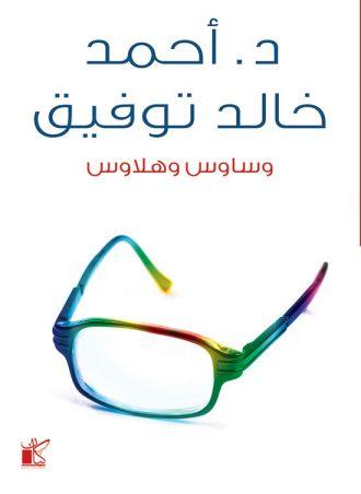 وساوس وهلاوس أحمد خالد توفيق