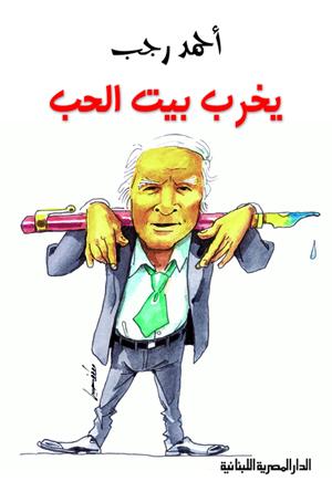 يخرب بيت الحب أحمد رجب