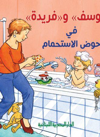 يوسف وفريدة في حوض الاستحمام