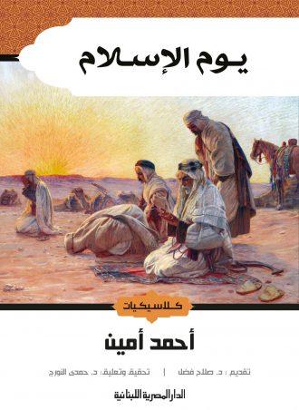 يوم اﻹسلام أحمد أمين