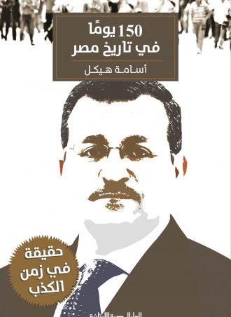 150 يوما في تاريخ مصر أسامة هيكل