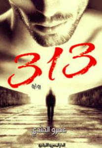 313 عمرو الجندي