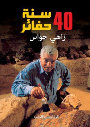 40 سنة حفائر زاهي حواس