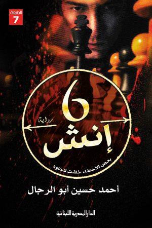 6 إنش أحمد حسين أبو الرجال