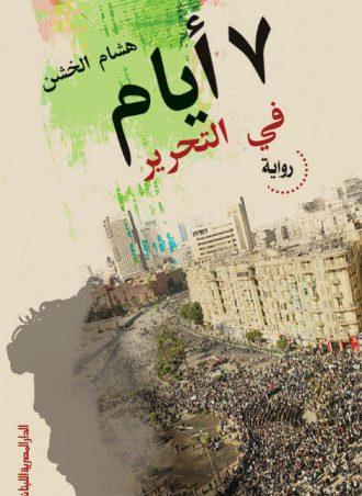 7 أيام في التحرير هشام الخشن
