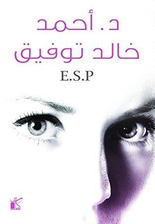 E.S.P أحمد خالد توفيق