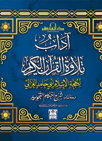 آداب تلاوة القرآن أبي حامد الغزالي