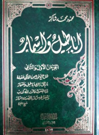 أباطيل وأسمار محمود محمد شاكر