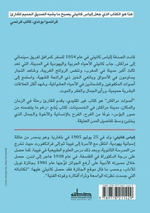 أصوات مراكش