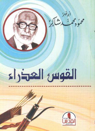 القوس العذراء محمود محمد شاكر