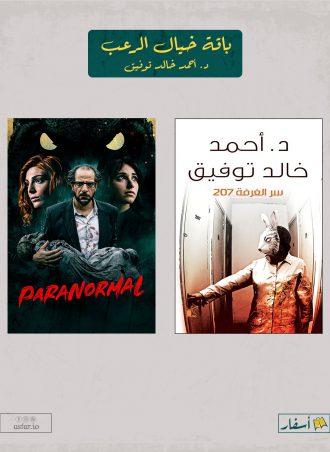 باقة خيال الرعب - أحمد خالد توفيق