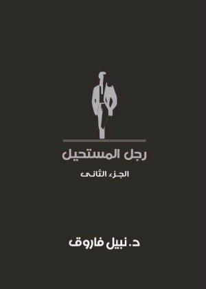 رجل المستحيل الجزء الثاني نبيل فاروق
