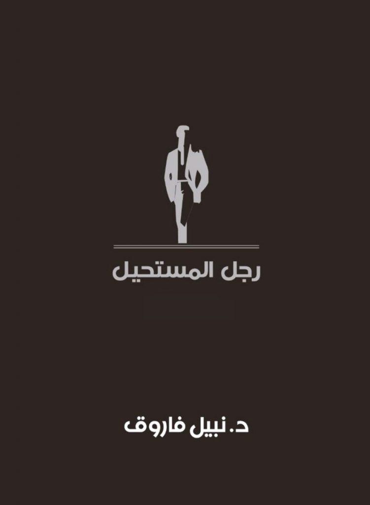 رجل المستحيل نبيل فاروق
