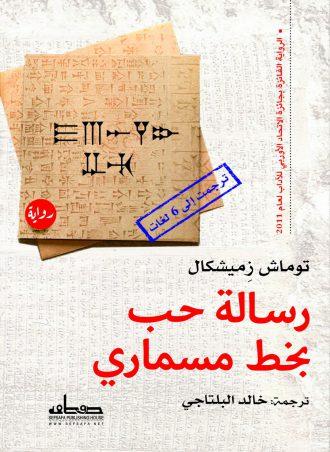 رسالة حب بخط مسماري توماش زميشكال
