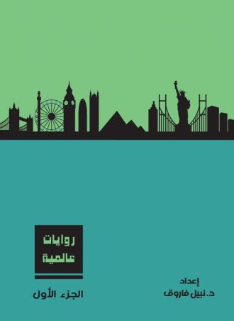 روايات عالمية1