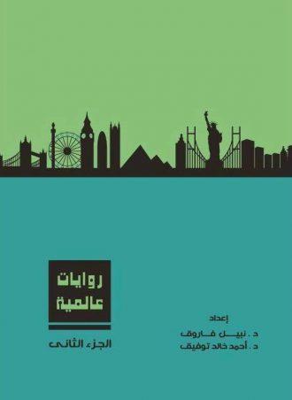 روايات عالمية2