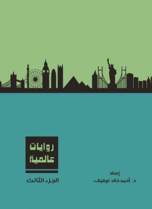 روايات عالمية3