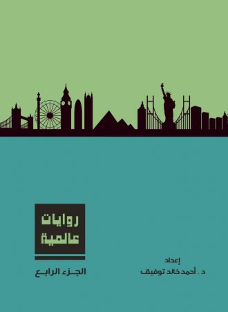 روايات عالمية4