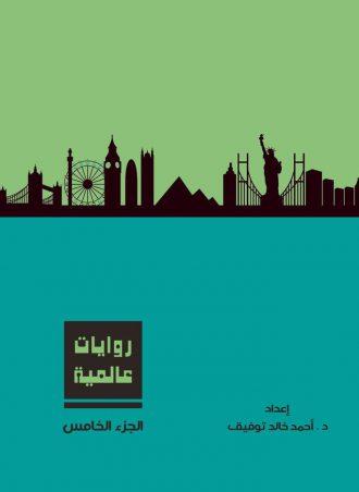 روايات عالمية5