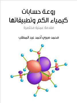 روعة حسابات كيمياء الكم محمد صبري أحمد عبد المطلب