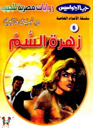 6 زهرة السم نبيل فاروق