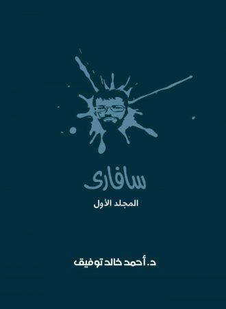 سافاري المجلد الأول أحمد خالد توفيق